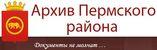 Архив Пермского района