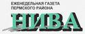Еженедельая газета Пермского района Нива