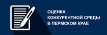 Оценка конкурентной среды в Пермском крае