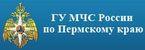 ГУ МЧС России по Пермскому краю