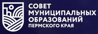 Совет муниципальных образований Пермского края
